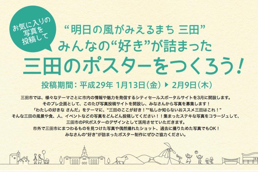 三田のポスターをつくろう!