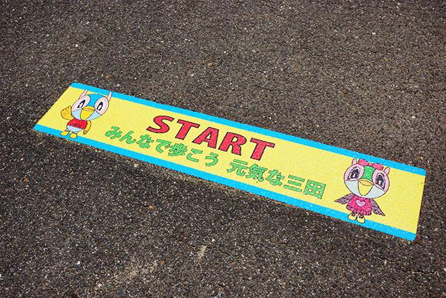 武庫川サイクリングロードのスタートマーク