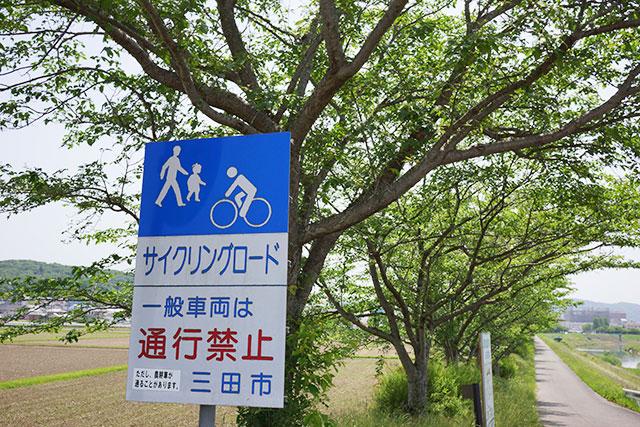 武庫川ジョギングコースの看板