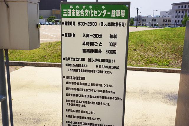 郷の音ホール駐車場の営業時間と駐車料金