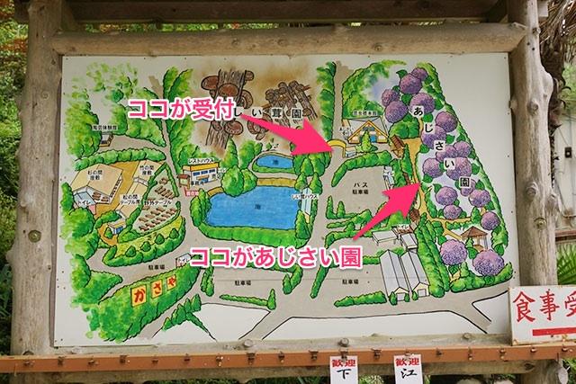 「相野あじさい園」の園内地図看板