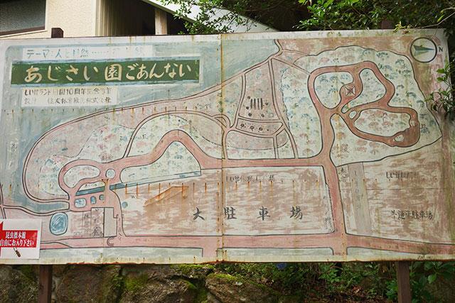 「相野あじさい園」の巨大看板