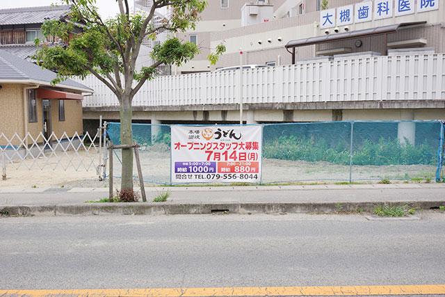 本場讃岐いきいきうどん三田店のスタッフ募集看板