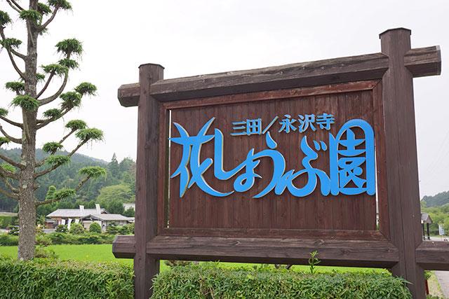 永沢寺「花しょうぶ園」入り口の看板
