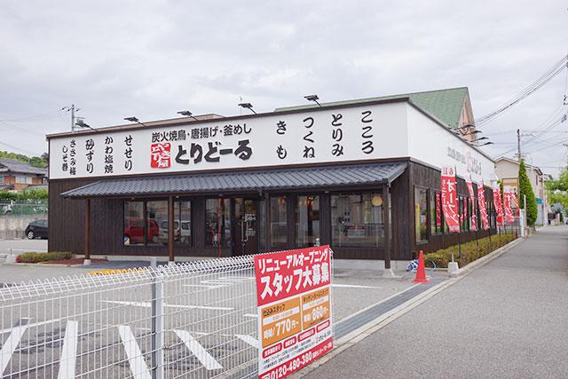 とりどーる三田店の外観