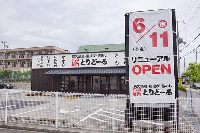 とりどーる三田店の外観と看板