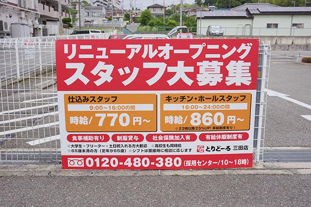 とりどーる三田店のスタッフ募集看板
