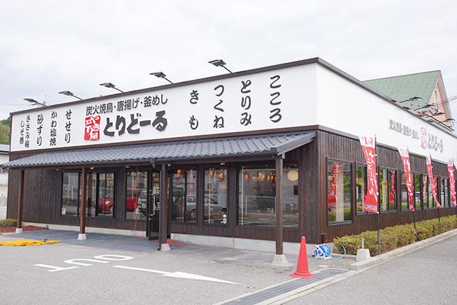 とりどーる三田店の外観アップ