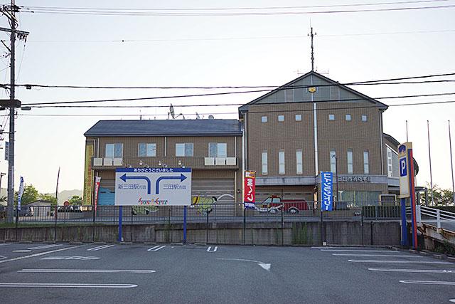 「ホームドライ」サンチェスタ店の向かいにある三田市消防本部