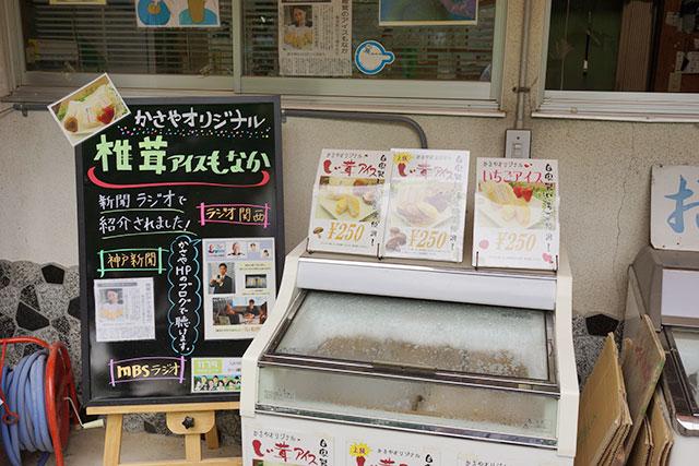 「椎茸アイスもなか」の看板と冷凍庫
