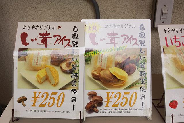 「椎茸アイスもなか」の広告