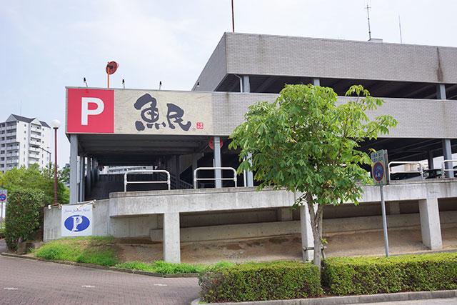 「魚民」フラワータウン駅前店の駐車場