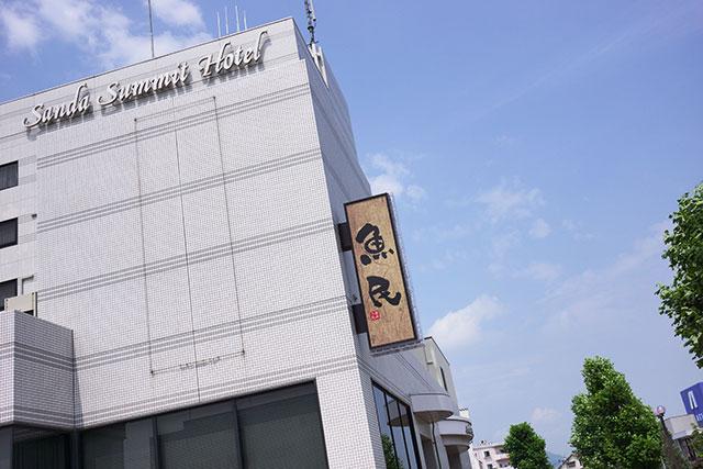 三田サミットホテルと「魚民」フラワータウン駅前店の看板
