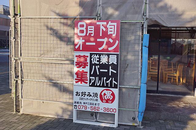 お好み焼き偶三田ウッディタウン店のオープン告知看板
