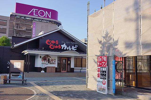 お好み焼き偶三田ウッディタウン店南側の様子