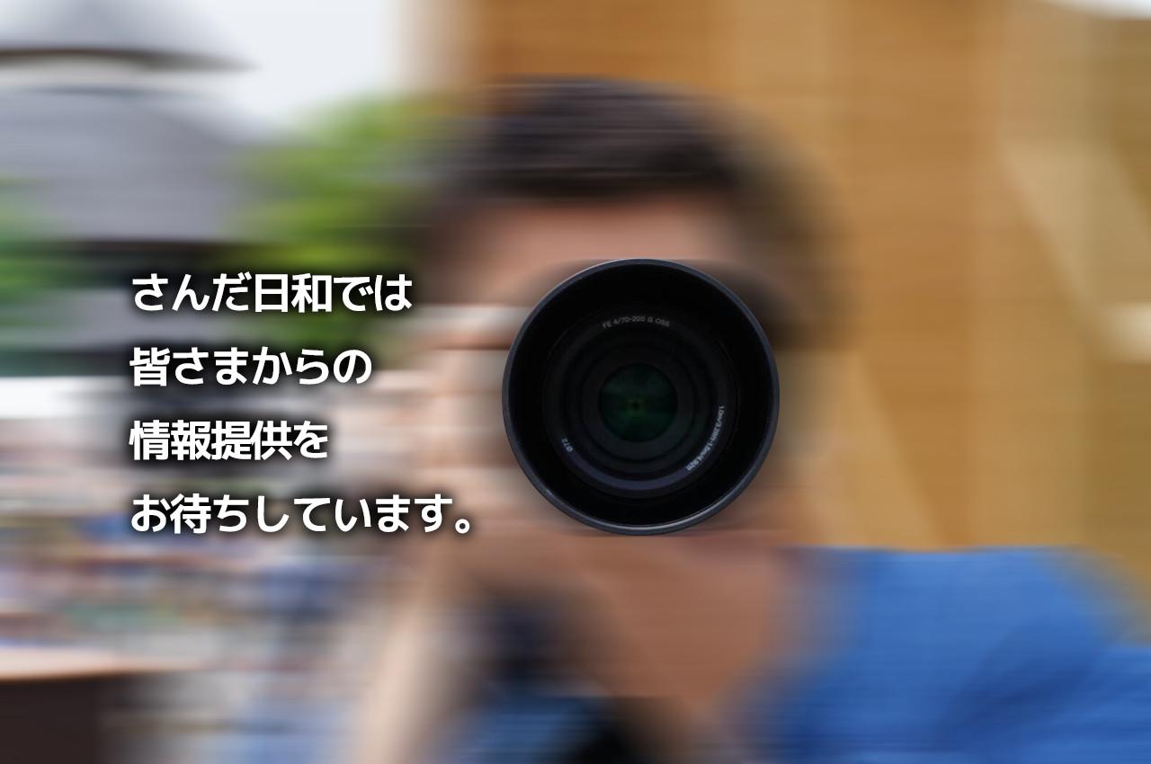さんだ日和では皆さまからの情報提供をお待ちしています!