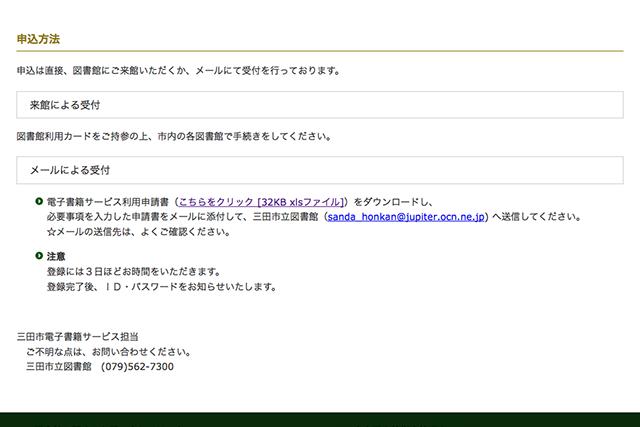 三田市電子図書館の申込方法