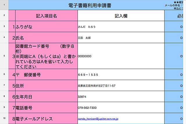三田市電子図書館の利用申請書エクセル