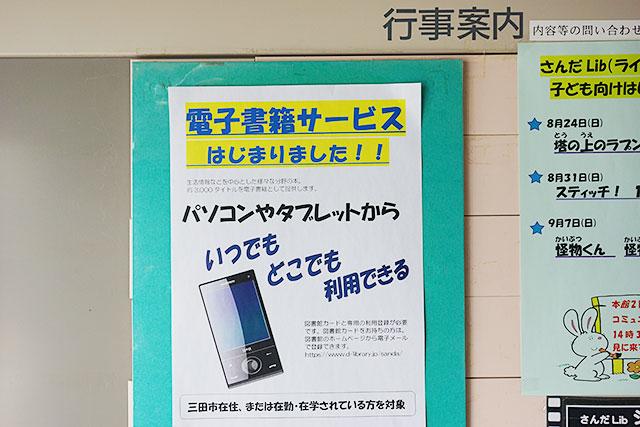 三田市電子図書館の案内チラシ