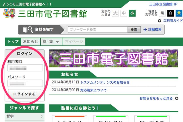 三田市電子図書館のログイン前画面