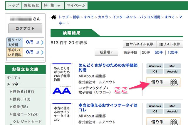 三田市電子図書館の検索結果画面