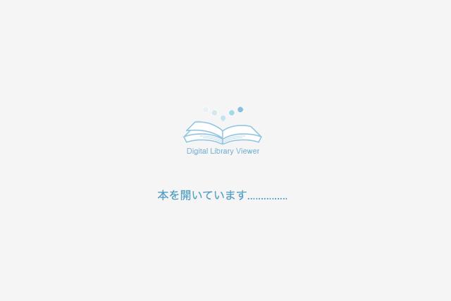 三田市電子図書館の電子ビュワー待ち画面