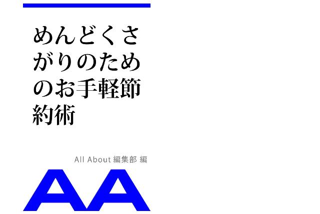 三田市電子図書館の電子ビュワー画面