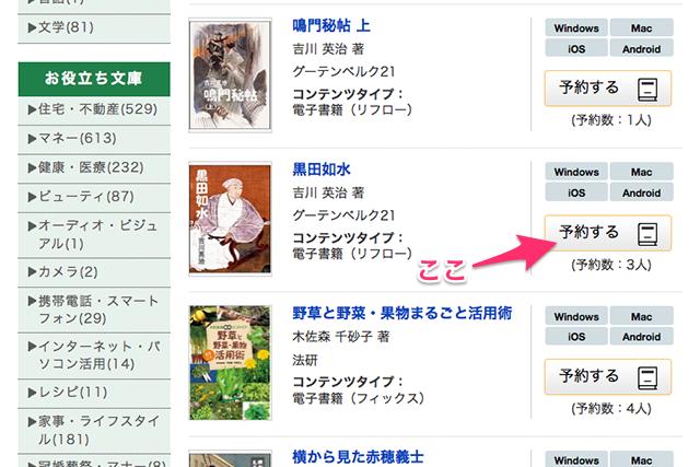 三田市電子図書館の予約前画面