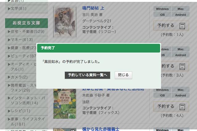 三田市電子図書館の予約完了画面
