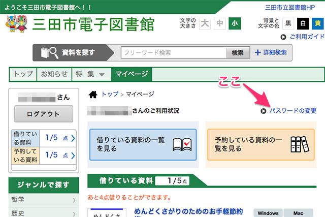 三田市電子図書館のマイページ画面