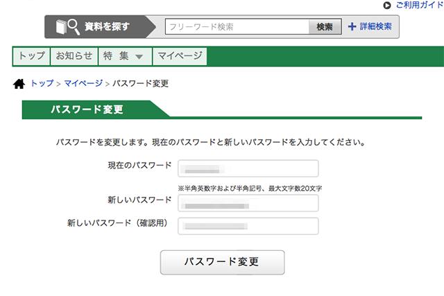 三田市電子図書館のパスワード変更フォーム画面