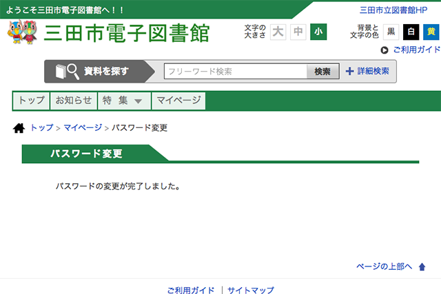 三田市電子図書館のパスワード変更完了画面