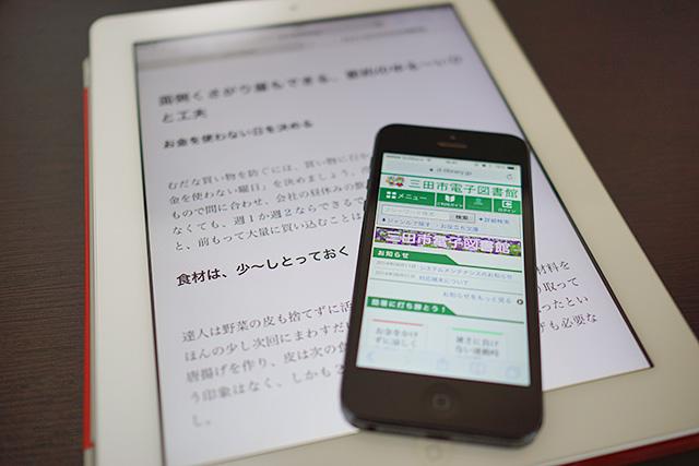 三田市電子図書館の画面を映したiPhoneとiPad