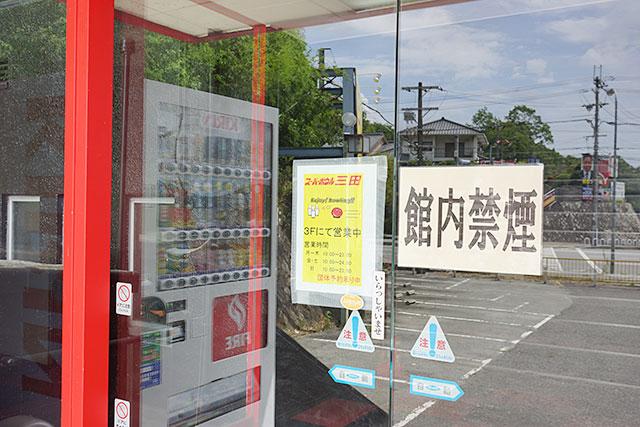スーパーボウル三田の入口自動扉
