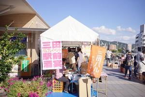 「三田駅前酒宴」で三田バルの前売りチケットを販売していたテント