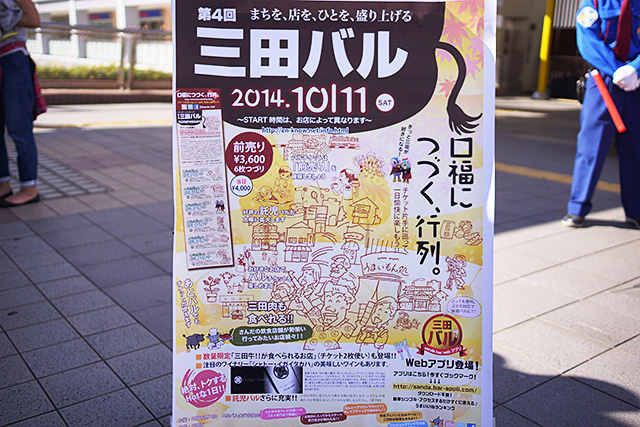 第4回三田バルのポスター