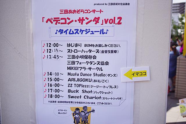 三田あおぞらコンサート「ペデコン・サンダ」Vol.2のタイムスケジュール