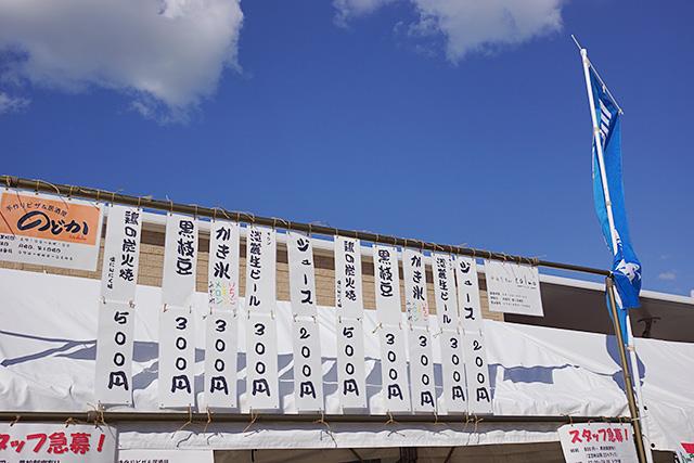 「三田駅前酒宴」の飲食メニュー