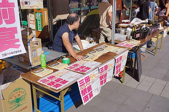「三田駅前酒宴」の第4回三田バルチケット前売り場