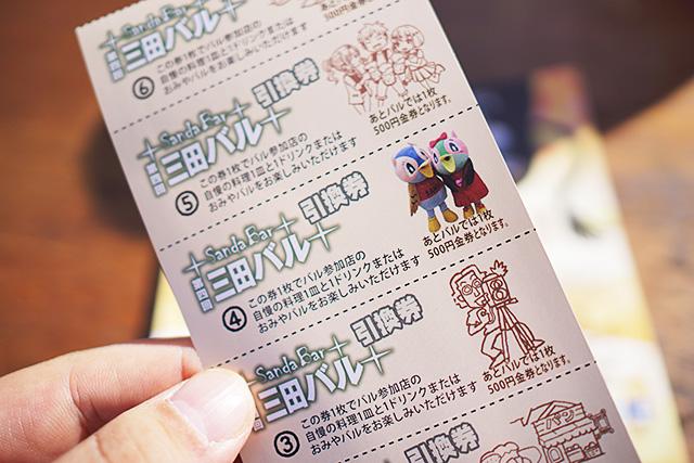 第4回三田バルのチケット