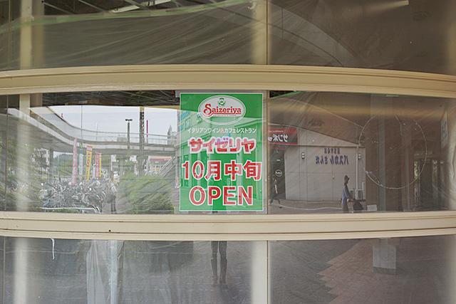 「サイゼリヤ10月中旬OPEN」の貼り紙