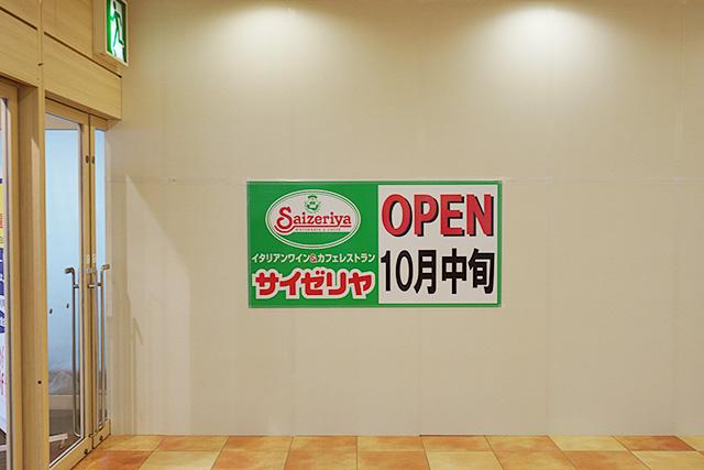 「サイゼリヤ10月中旬OPEN」の貼り紙(店内)