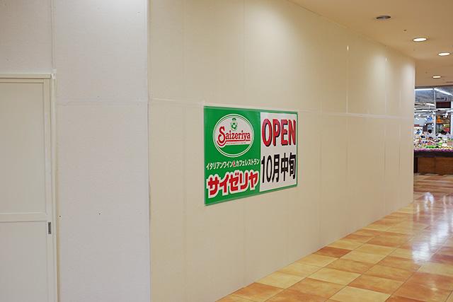 「サイゼリヤ」三田フラワータウン駅前店の改装中目隠し板