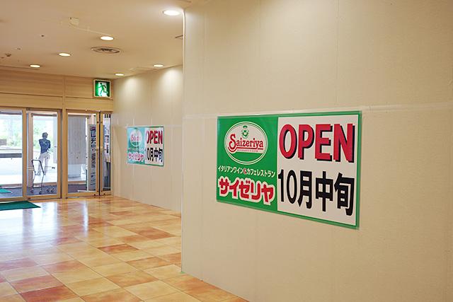 「サイゼリヤ」三田フラワータウン駅前店の改装中目隠し板と入り口