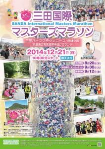 第26回三田国際マスターズマラソンのポスター