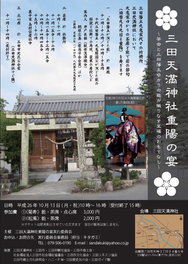「三田天満神社重陽の宴」ポスター