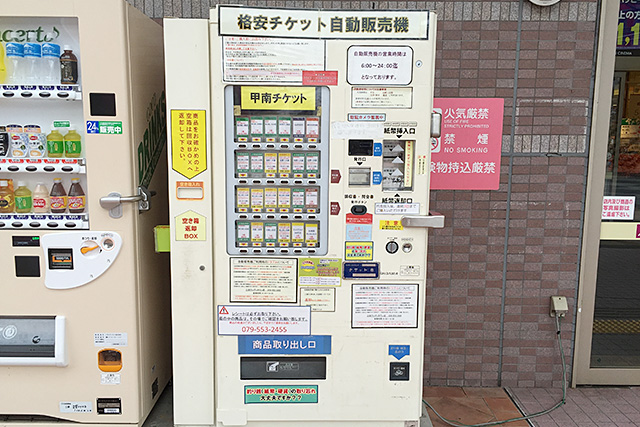 aeon-woody-town-ticket-vending-02