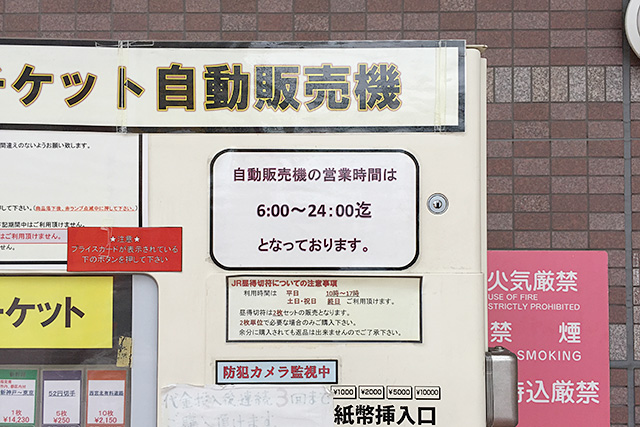 aeon-woody-town-ticket-vending-03