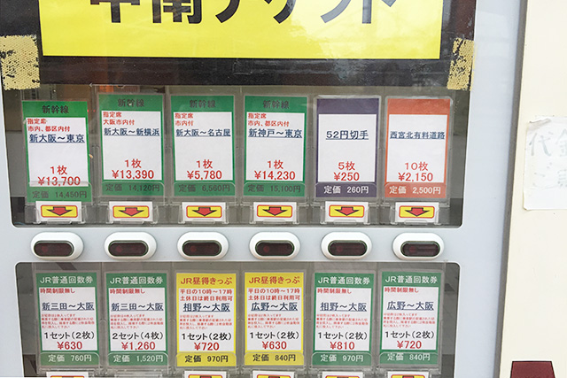 aeon-woody-town-ticket-vending-04