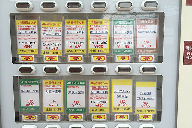 aeon-woody-town-ticket-vending-05